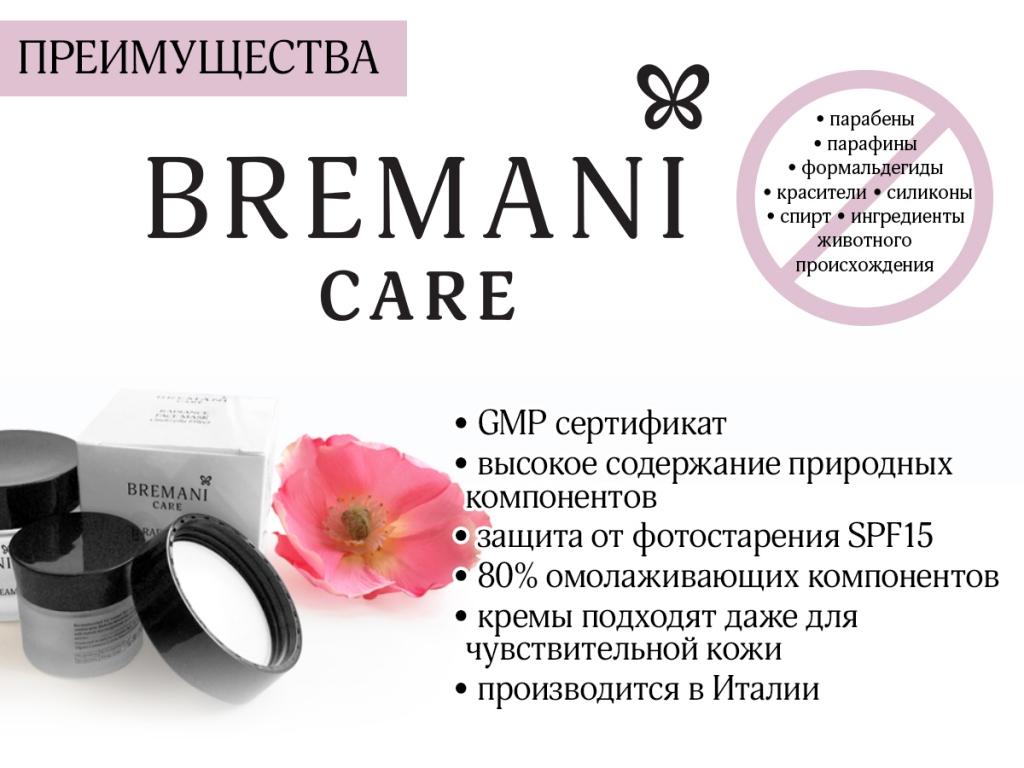 ПРЕИМУЩЕСТВА Bremani Care